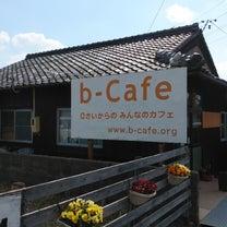 b-cafeの記事に添付されている画像