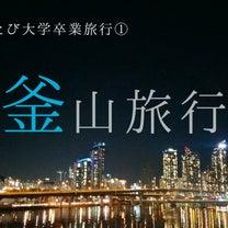 卒業旅行1日目○釜山到着と親友と再会!おすすめ映えカフェへの記事に添付されている画像
