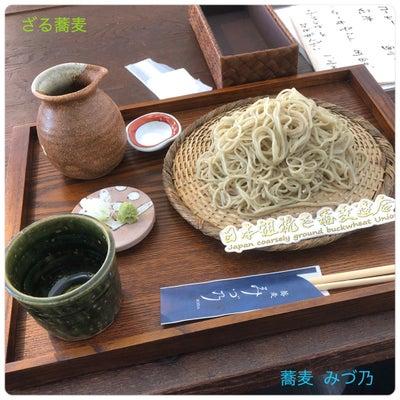 番外 岐阜多治見 蕎麦 みづ乃 vol.1の記事に添付されている画像
