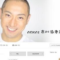 今日は歌舞伎の日  2019.02.20の記事に添付されている画像