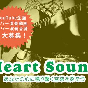 「Heart Sound」ではカバー動画や音源を募集中!の画像