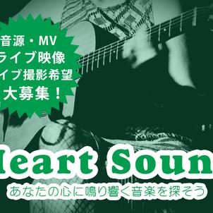 「Heart Sound」ではオリジナル曲を募集中!の画像