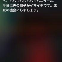 Siriとお話の記事に添付されている画像