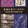 新刊 山下祐樹『青鮫は来ているのかー金子兜太俳句の構想と主題ー』の画像