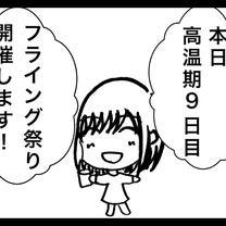 高温期9日目〜フライング祭り〜の記事に添付されている画像