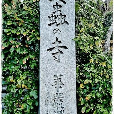 和顔愛語(わげんあいご)の記事に添付されている画像