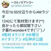 本日ニッポン放送にて取材されます(^^)の記事に添付されている画像