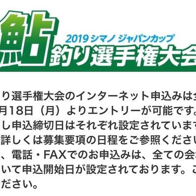 シマノ 鮎ジャパンカップ 申し込み開始日の記事に添付されている画像