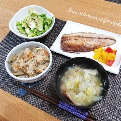 大掃除Day♪&焼き鯖の和定食晩ごはん♡の記事に添付されている画像