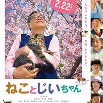 映画♡ねことじいちゃんの記事に添付されている画像