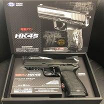 電動HK45が新入荷しましたよっ(`・ω・´)ノの記事に添付されている画像