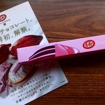 日本とアメリカの ルビーチョコ 食べ比べの記事に添付されている画像