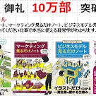 日経新聞に出ていました!全然知りませんでしたが感謝です!ビジネスモデル見るだけノートの記事より