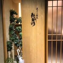 天ぷら割烹の記事に添付されている画像