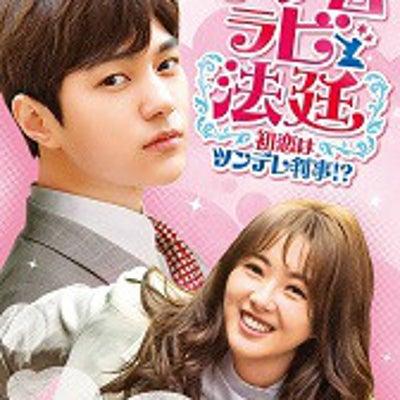 ハンムラビ法廷~初恋はツンデレ判事!?~ DVD-SETの記事に添付されている画像