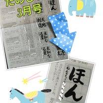 たのしい習字に作品掲載☆の記事に添付されている画像