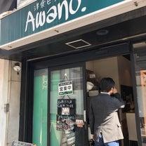 大阪堺筋本町の洋食ビストロAwanoのミンチカツカレーソースの記事に添付されている画像