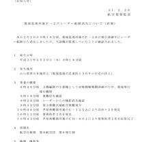 航空自衛隊  築城基地所属F-2のレーダー航跡消失について(終報)のお知らせ!の記事に添付されている画像
