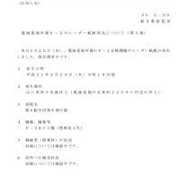 航空自衛隊  築城基地所属F-2のレーダー航跡消失について(第1報)のお知らせ!の記事に添付されている画像