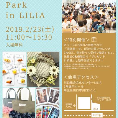 2月23日 Handmade Park in LILIAの記事に添付されている画像