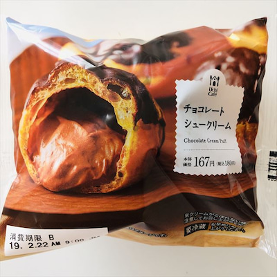 【コンビニ】ローソンウチカフェ 濃厚でビターな味わいの大人のチョコレートシュークの記事に添付されている画像