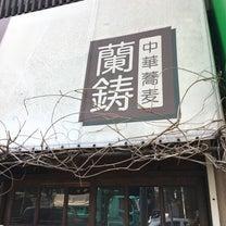 中華蕎麦 蘭鋳の記事に添付されている画像
