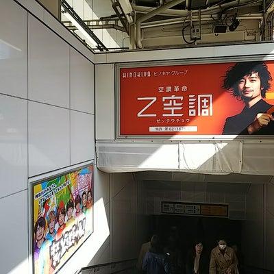 キスどき47都道府県ポスター 横浜駅で彷徨う・・・の巻の記事に添付されている画像