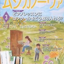 連載のムジカノーヴァ3月号本日発売!の記事に添付されている画像