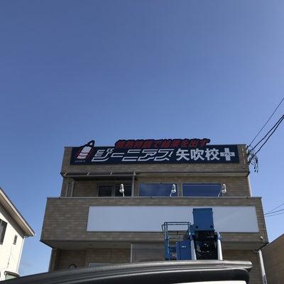 """3/2(土)オープン! """"ジーニアス 矢吹校+(プラス)"""" 開校準備 実況!の記事に添付されている画像"""