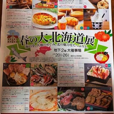 春の大北海道展の記事に添付されている画像