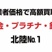 富山県中新川郡「貴金属買取」立山町,上市町,舟橋村,指輪買取,ネックレス買取,ピの記事に添付されている画像