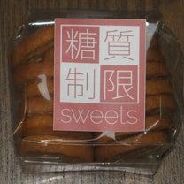 糖質制限スイーツ!(99)~大豆クッキー!の記事に添付されている画像