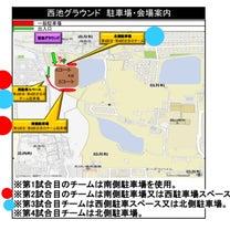 2月23日(土)の4・6年生の奈良県西池グランドの駐車場。の記事に添付されている画像
