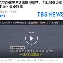 航空自衛隊F2戦闘機墜落、全戦闘機の訓練中止 安全確認!の記事に添付されている画像