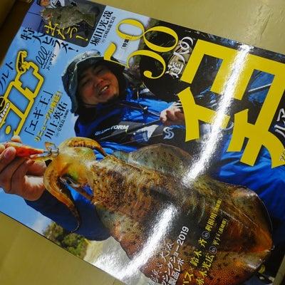 ソルト雑誌新刊♪ & 釣れてます!!!の記事に添付されている画像