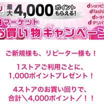 《今日がお得》dマーケットお買い物キャンペーン♡の記事に添付されている画像