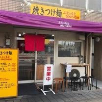 焼きつけ麺 ふじ☆もと ブラザーズ(広島市 中区 千田町)の記事に添付されている画像