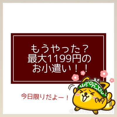 急ぎ!今日限り!最大1199円のお小遣い!!の記事に添付されている画像