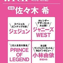 [追記あり] ジェジュン28日発売『with』4月号に登場の記事に添付されている画像