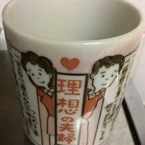 夫婦円満の秘訣…!?の記事に添付されている画像