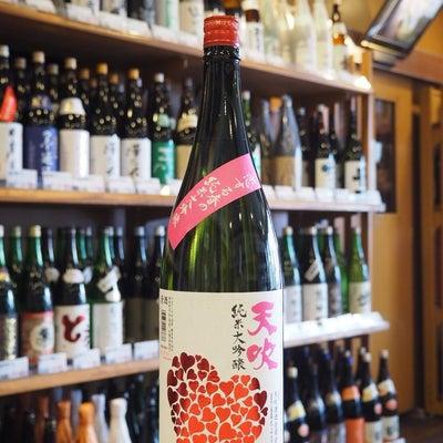 天吹(あまぶき) 恋する春の純米大吟醸の記事に添付されている画像
