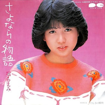 堀ちえみ〈2〉52週目のsummermoon花の82年組の記事に添付されている画像