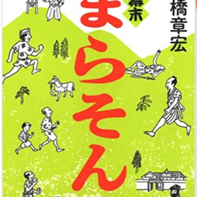 映画「サムライマラソン」の記事に添付されている画像