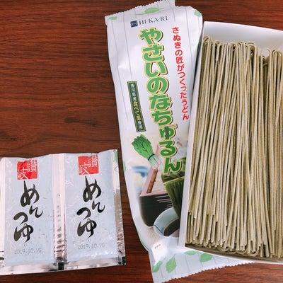 香川県産やさいのなちゅるんの記事に添付されている画像