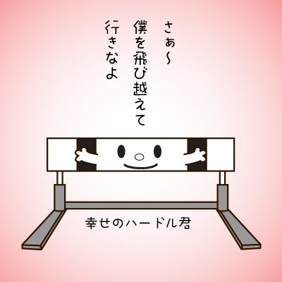 続・幸せのハードルの記事に添付されている画像