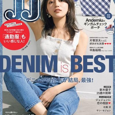 ジェジュンに恋の相談「JJ 4月号」を一足お先に大公開!の記事に添付されている画像