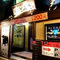 2/10  【牛や とみた】 (伊川谷  北別府)……。の記事に添付されている画像