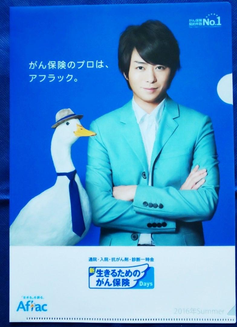 "Matsumoto Jun *NEW 2019* Arashi /""Meiji/"" Official Clear File"