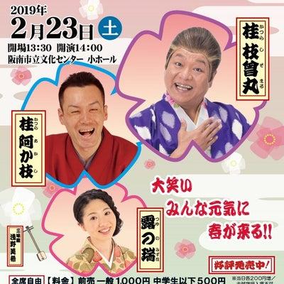 今週末の阪南市での落語会です!の記事に添付されている画像