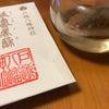 戸越八幡神社の春色お屠蘇の画像